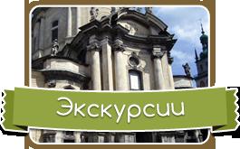Экскурсии по Львову и области