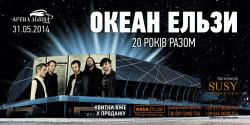 okean_elzy_lviv