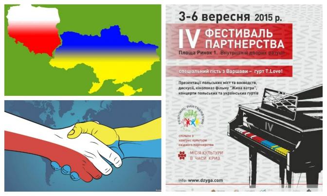 фестиваль партнерство 2015