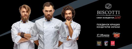 BISCOTTI chef кондитер 2015 во Львове
