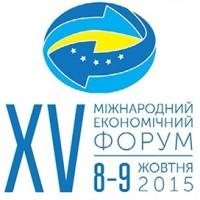 Международный экономический форум Львов 2015 | Ciity of Lions