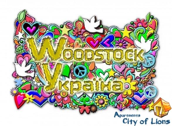 Woodstock Ukraine 2016 | City of Lions