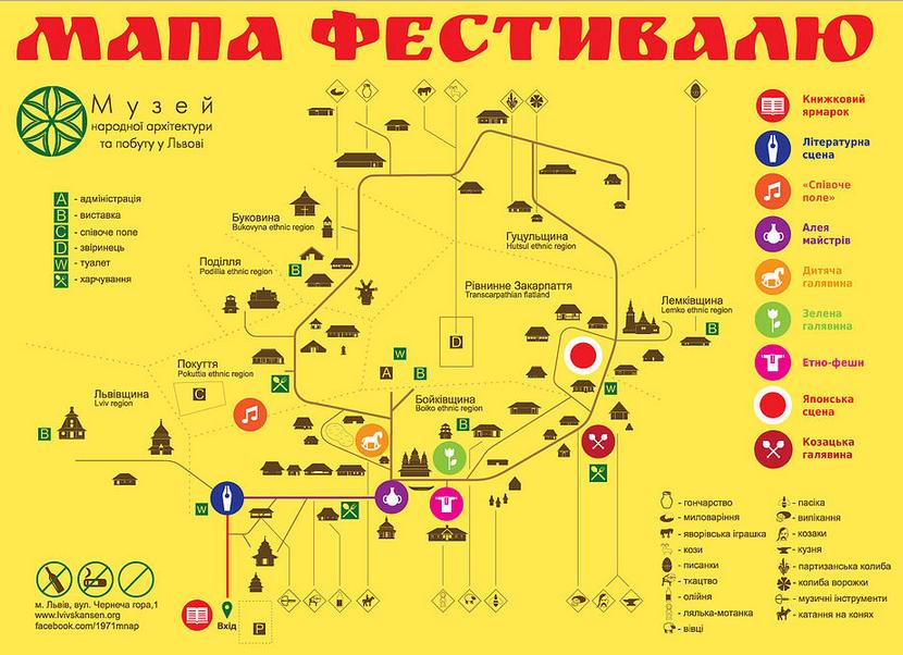 карта фестиваля краина мрий | City of Lions