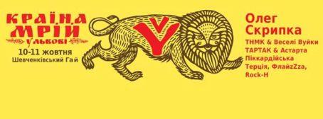 країна мрій львов 2015 | City of Lions