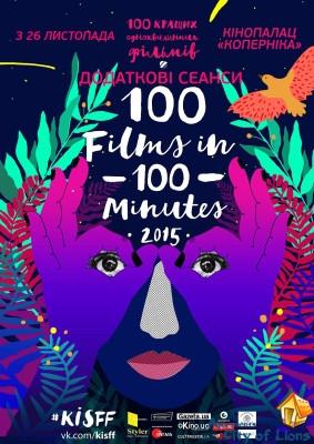 100 фильмов за 100 минут львов
