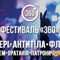 фестиваль 360 во Львове | City of Lions