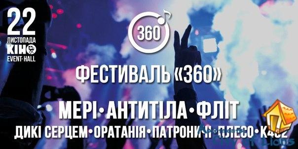 фестиваль 360 во львове