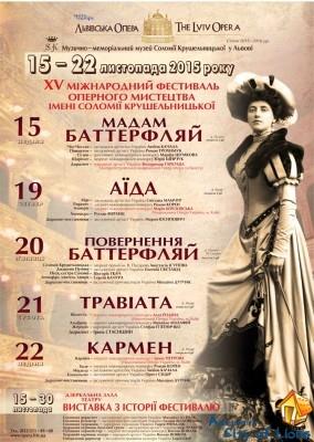 фестиваль оперного искуства