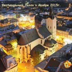 фестивали во Львове в ноябре 2015 г | City of Lions
