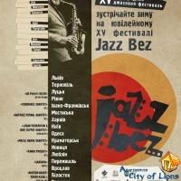 Фестиваль jazz bezz львов 2015 | City of Lions