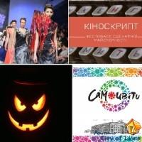 топ 5 культурных событий Львова, выпуск 6