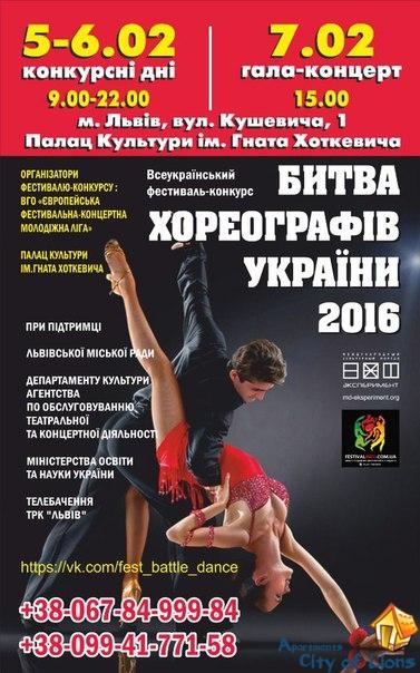 Битва хореографов Украины 2016 | City of Lions