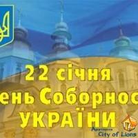 день соборності України| City of Lions
