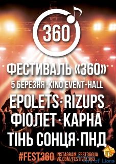 фестиваль 360 2016г
