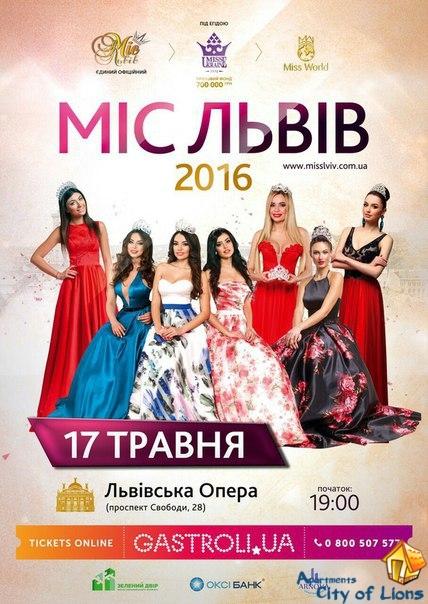 мисс львова 2016 плакат